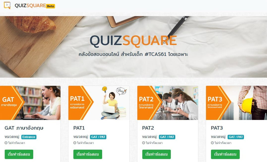 quizsquare1 - เปิดตัว quizsquare.com รวมข้อสอบออนไลน์ 9 วิชาสามัญ เตรียมตัวสอบ TCAS 62