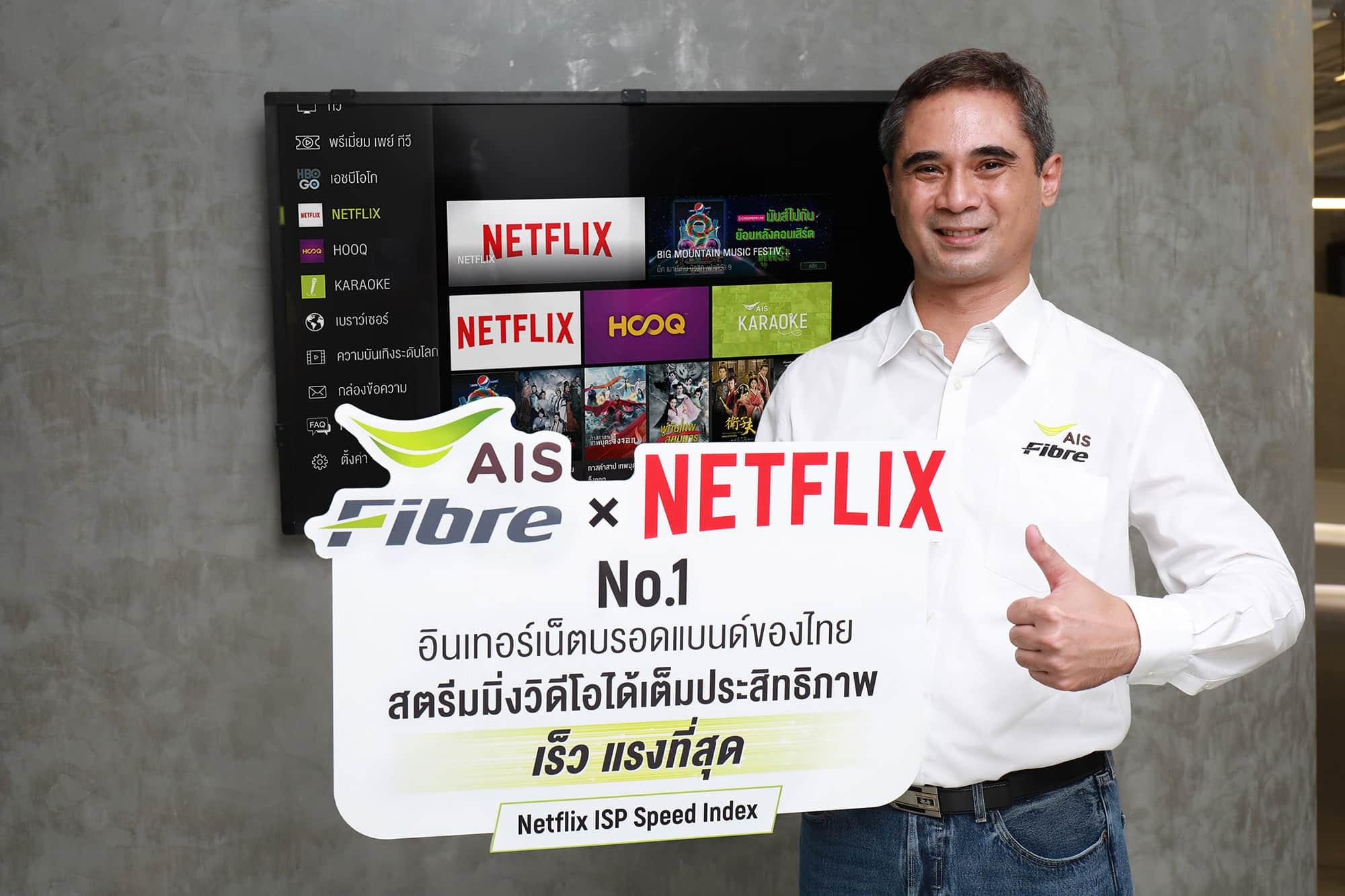 190205 Pic AIS Fibre xNetflix - AIS Fibre จับมือ Netflix ให้ลูกค้ารับชมคอนเทนต์ Netflix ผ่านกล่อง AIS PLAYBOX