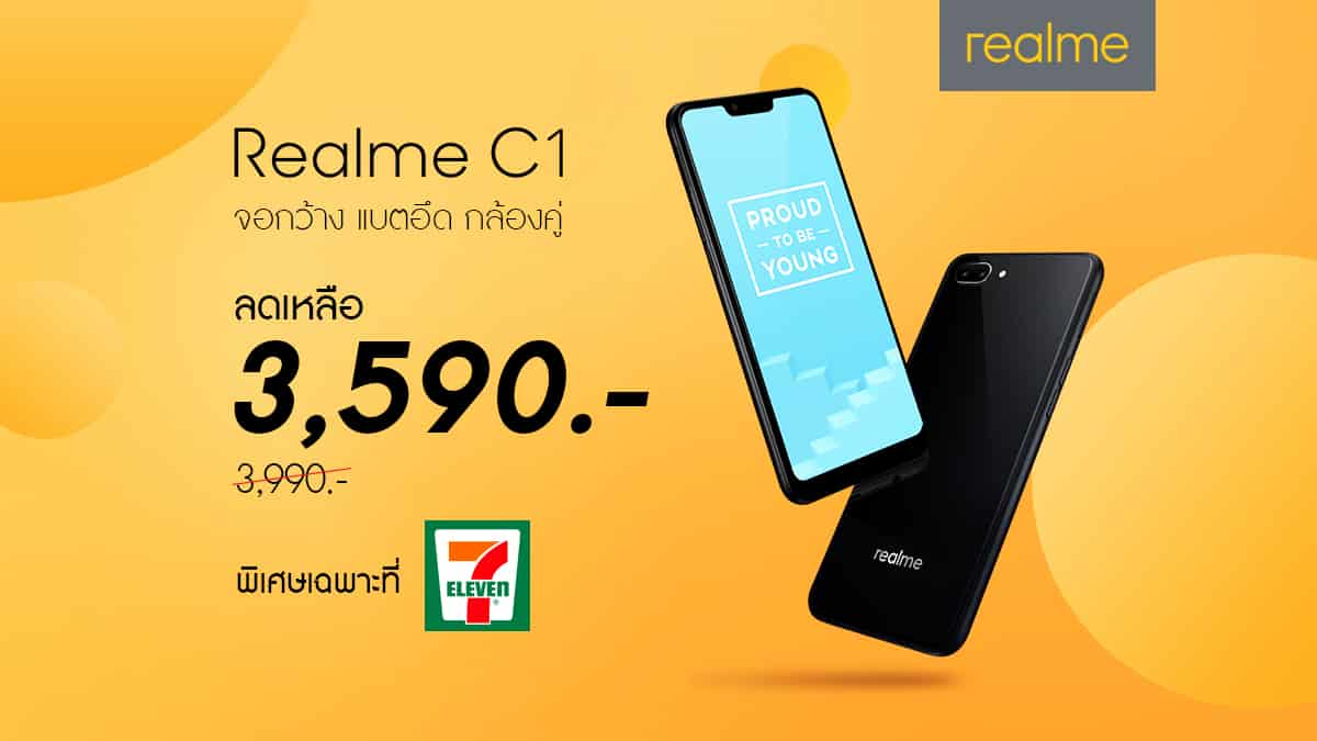 C1 7 11 web - Realme ปรับราคา Realme C1 เหลือ 3,590 บาท เริ่ม 1 ก.พ. นี้