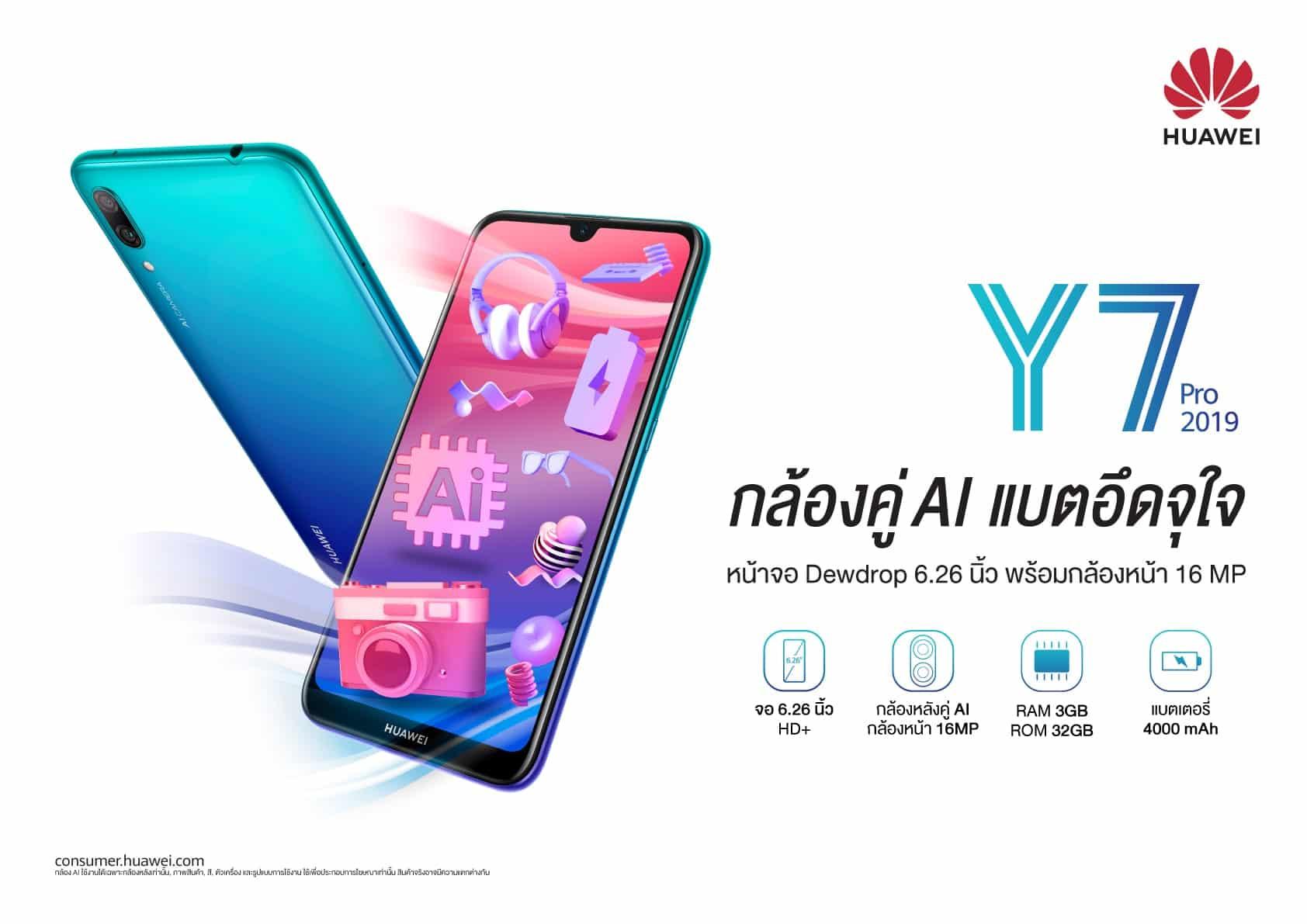 HUAWEI Y7 Pro 2019 KV 1 - เปิดตัว HUAWEI Y7 Pro 2019 ราคา 4,990 บาท