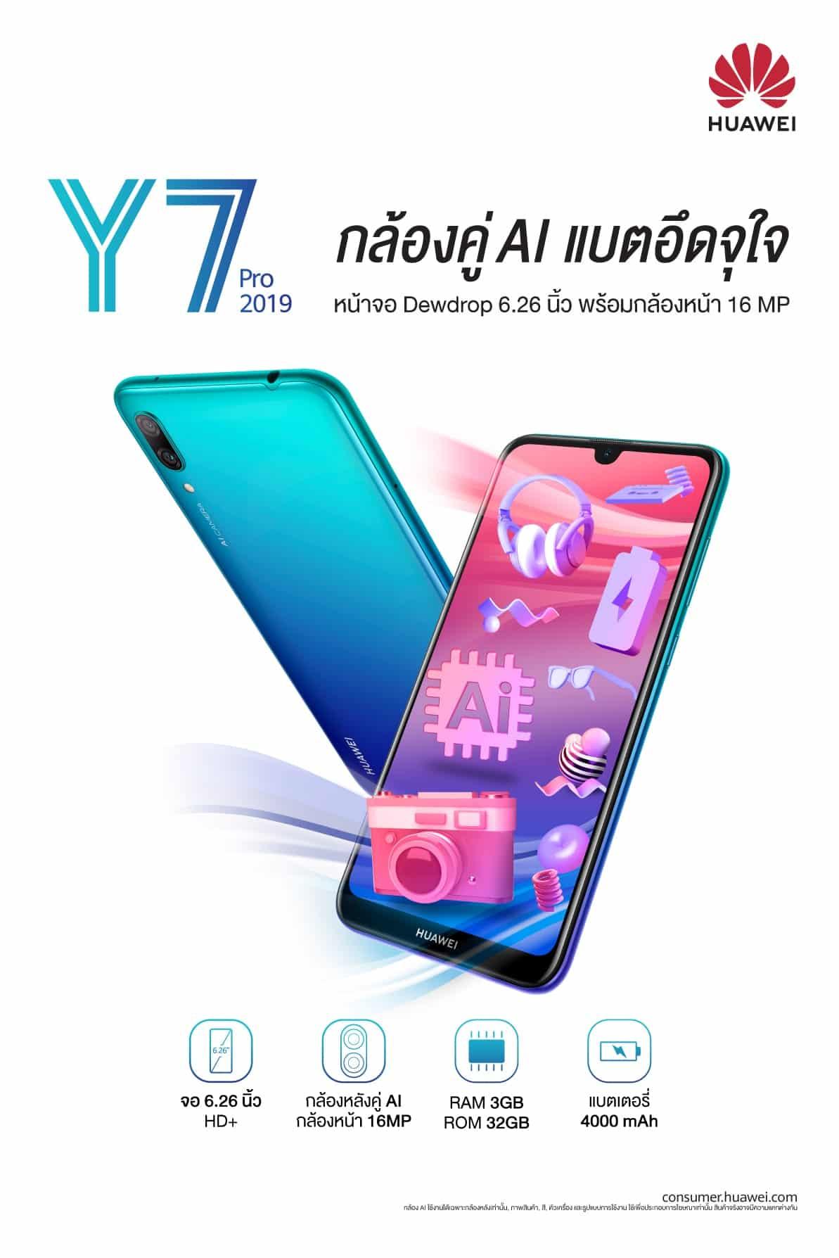 HUAWEI Y7 Pro 2019 KV 2 - เปิดตัว HUAWEI Y7 Pro 2019 ราคา 4,990 บาท