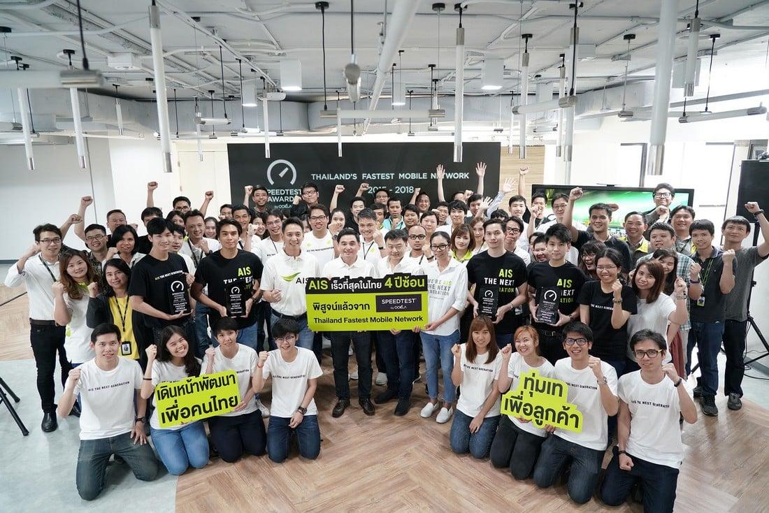 """PIC AIS xOOKLA 00001 - เอไอเอส ยืนยัน ทุ่มเทพัฒนาเครือข่าย หลังคว้า """"เครือข่ายมือถือที่เร็วที่สุดในไทย"""" 4 ปีซ้อน จาก Ookla Speedtest"""