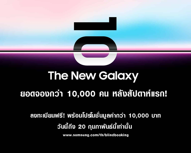 "Samsung Blind booking - แคมเปญ ""New Galaxy กล้ามั้ย จองก่อนวันเปิดตัว"" สัปดาห์แรก ยอดทะลุ 10,000 เครื่อง!"