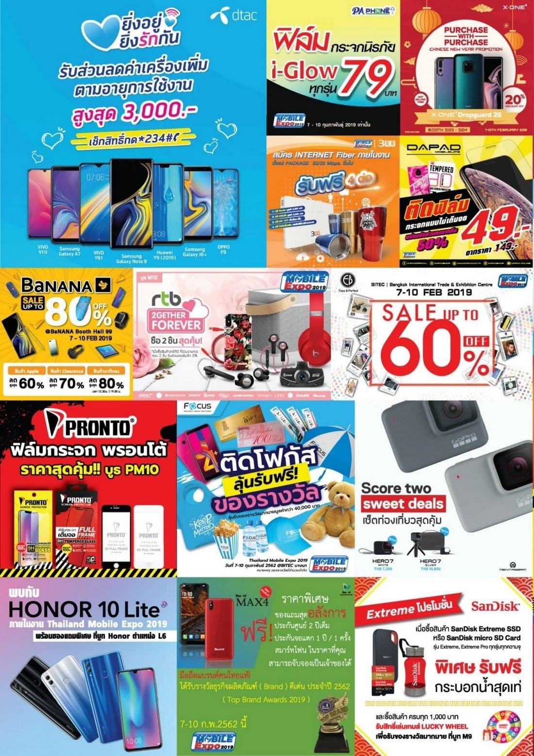 TME 2019 1 Brochure 02 - โบรชัวร์งาน Thailand Mobile Expo 2019 ที่จะจัดขึ้นวันที่ 7-10กุมภาพันธ์นี้ ที่ไบเทค บางนา