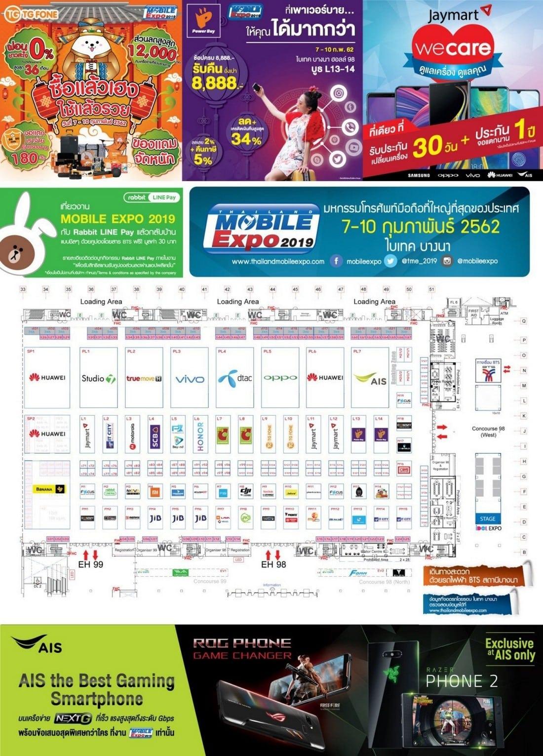 TME 2019 1 Brochure 04 - โบรชัวร์งาน Thailand Mobile Expo 2019 ที่จะจัดขึ้นวันที่ 7-10กุมภาพันธ์นี้ ที่ไบเทค บางนา