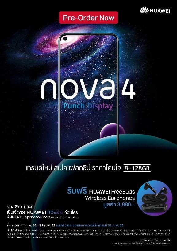 image004 - เปิดจอง HUAWEI nova 4 11-17 ก.พ นี้ รับของแถม มูลค่า3,990บาท