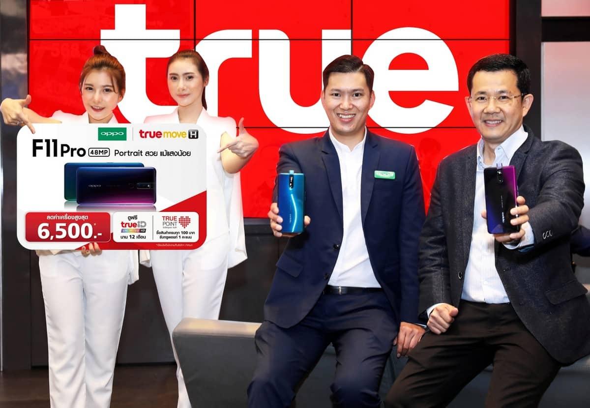 065 - TrueMove H เปิดจอง OPPO F11 Pro ราคาเริ่มต้น 4,490 บาท (จากปกติ 10,990 บาท)
