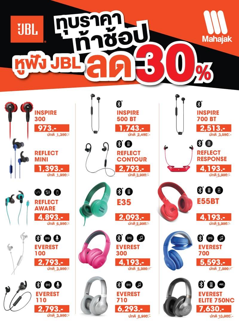 52eb20fa - ทุบราคา ท้าให้ช้อป!! กับหูฟัง JBL ลดแหลกถึง 30% ที่ตัวแทนจำหน่ายทั่วประเทศ