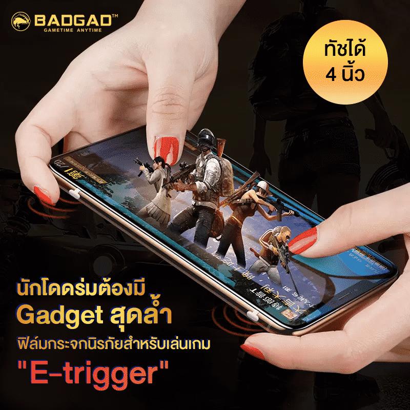 BADGAD eTrigger - เปิดตัวฟิล์มกระจก eTrigger สำหรับคอเกม ติดตั้งจุดบังคับเกมไว้ใช้แทนจอยสติ๊กได้