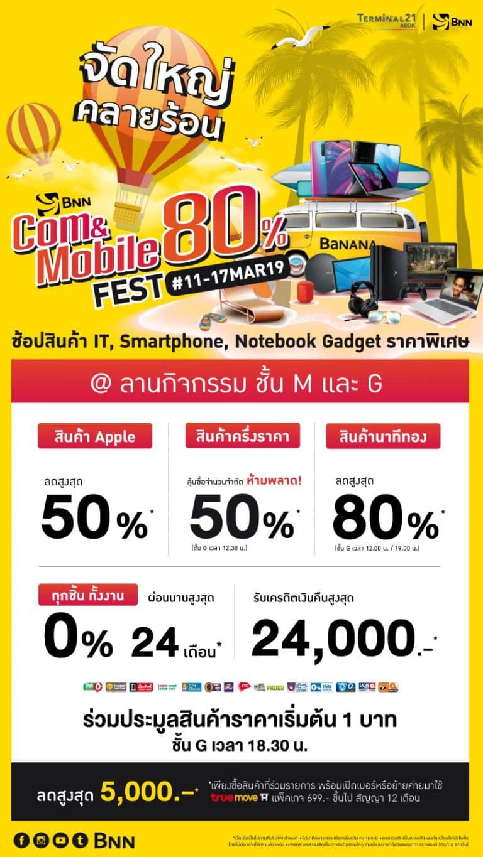 COM7 Com and Mobile Fest Promotion mar19 768x1365 - COM7 จัดงาน Com & Mobile Fest ลดสูงสุด 80% ที่ Terminal 21 Asok