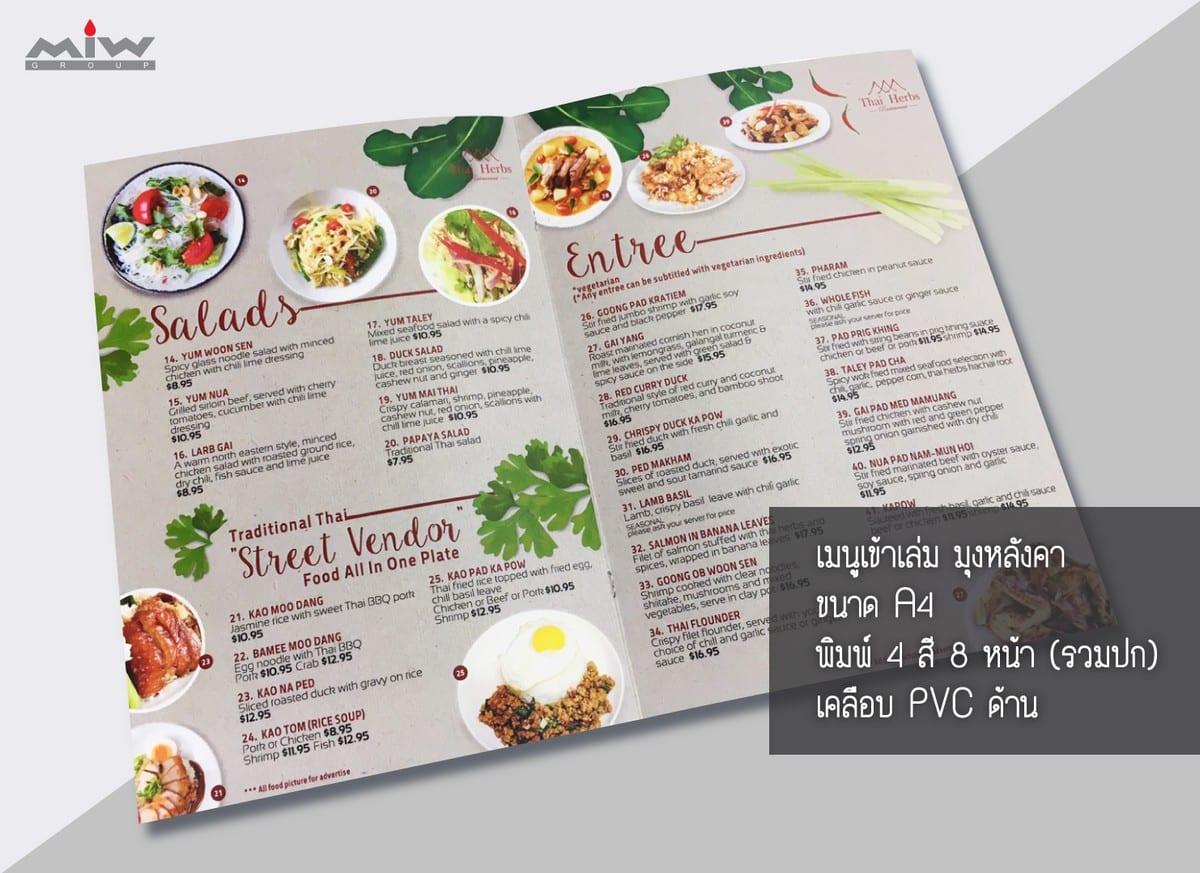 MIW Services menu  00001 - บริการ พิมพ์เมนูอาหาร ออกแบบเมนูอาหาร พิมพ์เมนูเครื่องดื่ม
