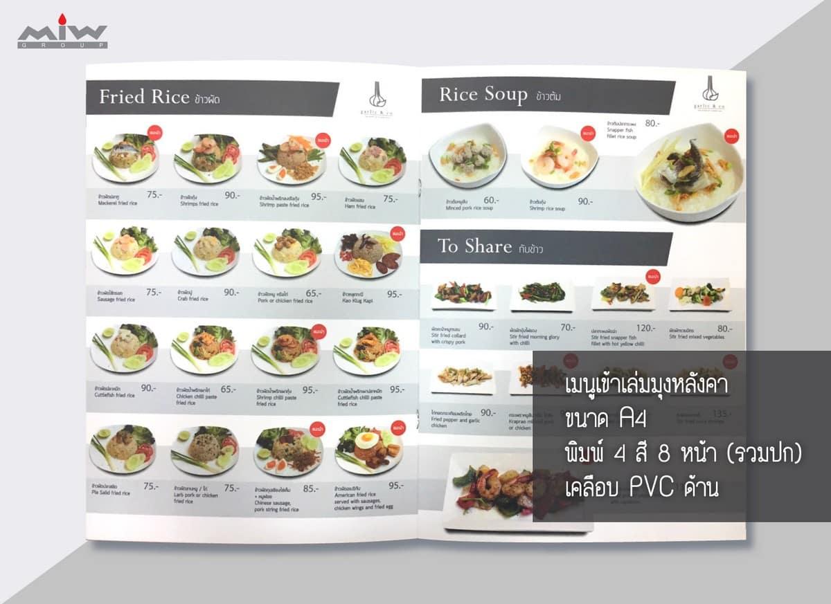 MIW Services menu  00002 - บริการ พิมพ์เมนูอาหาร ออกแบบเมนูอาหาร พิมพ์เมนูเครื่องดื่ม