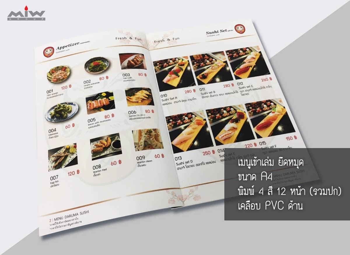 MIW Services menu  00006 - บริการ พิมพ์เมนูอาหาร ออกแบบเมนูอาหาร พิมพ์เมนูเครื่องดื่ม