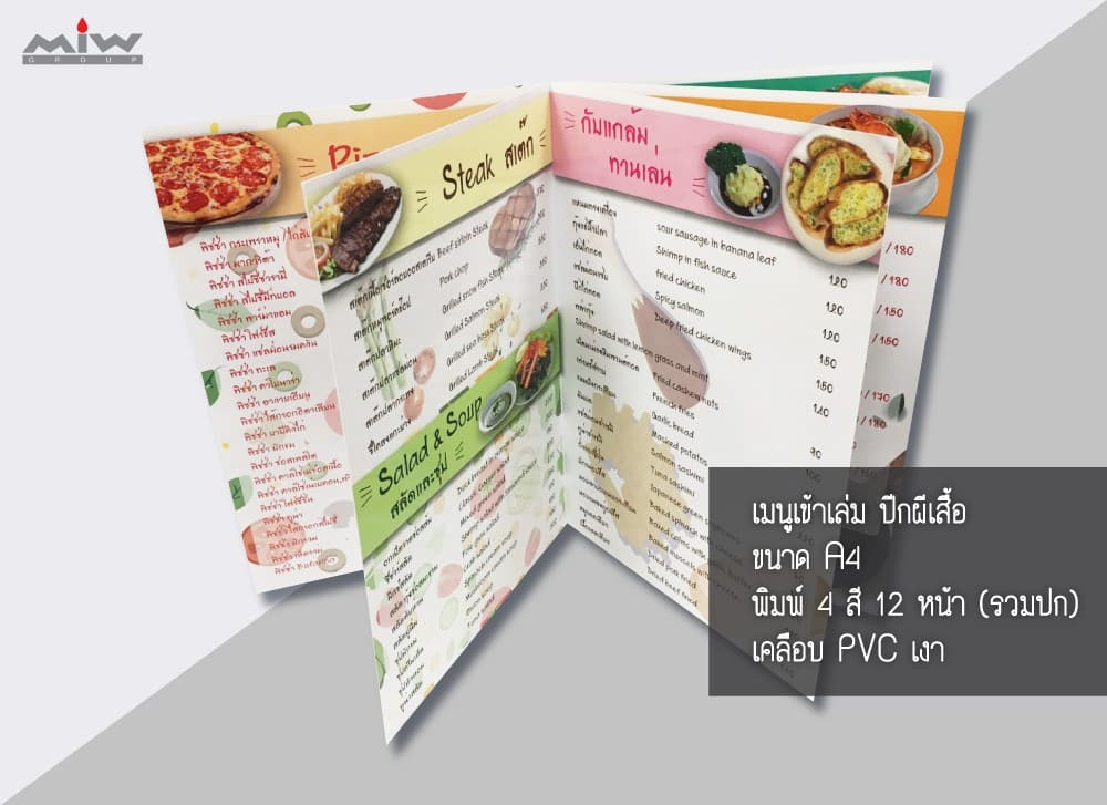 MIW Services menu  00007 - บริการ พิมพ์เมนูอาหาร ออกแบบเมนูอาหาร พิมพ์เมนูเครื่องดื่ม