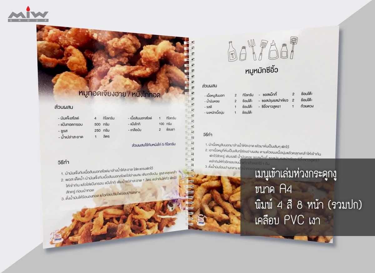 MIW Services menu  00008 - บริการ พิมพ์เมนูอาหาร ออกแบบเมนูอาหาร พิมพ์เมนูเครื่องดื่ม