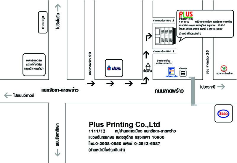 Map - แนะนำบริษัท Plus Printing ให้บริการงานพิมพ์คุณภาพด้วยทีมงานมืออาชีพ