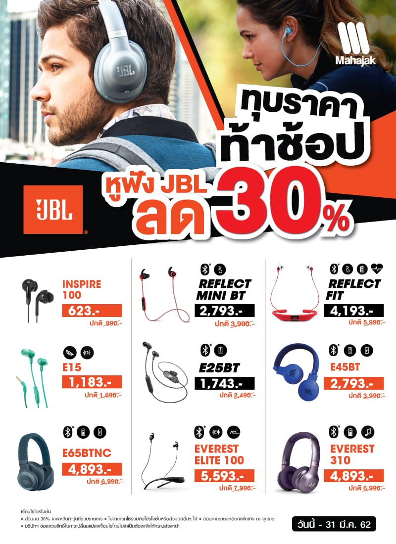 Online Headphones 30 800 x 1100 - ทุบราคา ท้าให้ช้อป!! กับหูฟัง JBL ลดแหลกถึง 30% ที่ตัวแทนจำหน่ายทั่วประเทศ