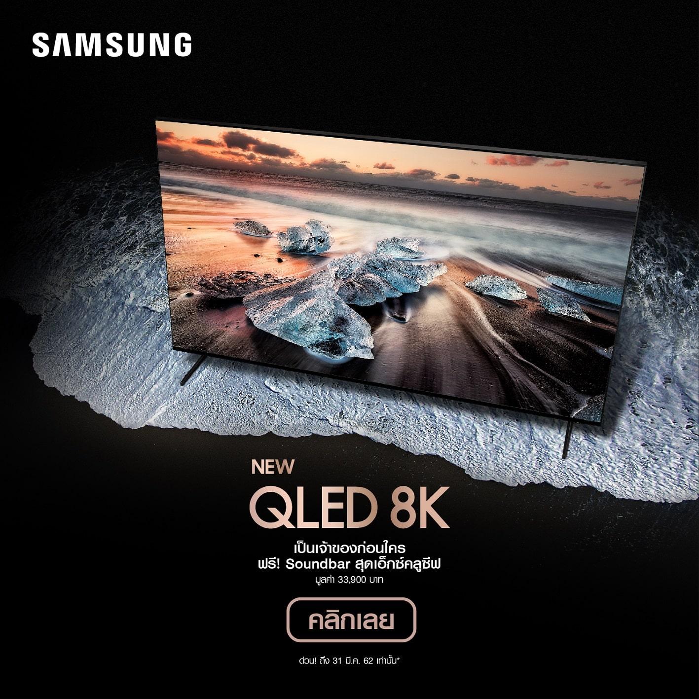 QLED 8K Pre order 2 - เปิดจอง ซัมซุง คิว แอลอีดี 8K (Samsung QLED 8K) ราคาเริ่มต้น 199,990 บาท ถึง 31 มีนาคมนี้