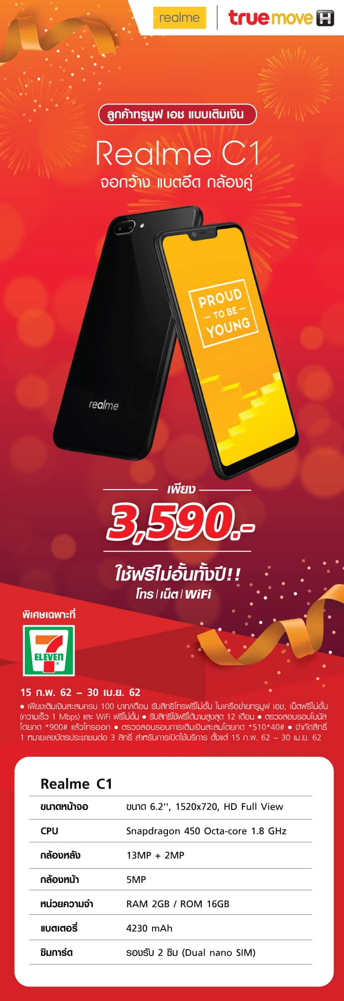 Realme C1 Landing Page Desktop TH 680 - TrueMove H วางขาย Realme C1 ที่ 7-Eleven ราคา 3,590 บาท