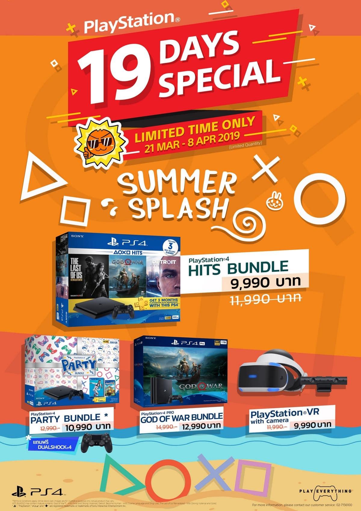 "Summer Splash A2 Final - โซนี่จัดโปรโมชั่น ""19 Days Special"" ลดราคา PlayStation 4 เริ่มต้น 9,990 บาท"