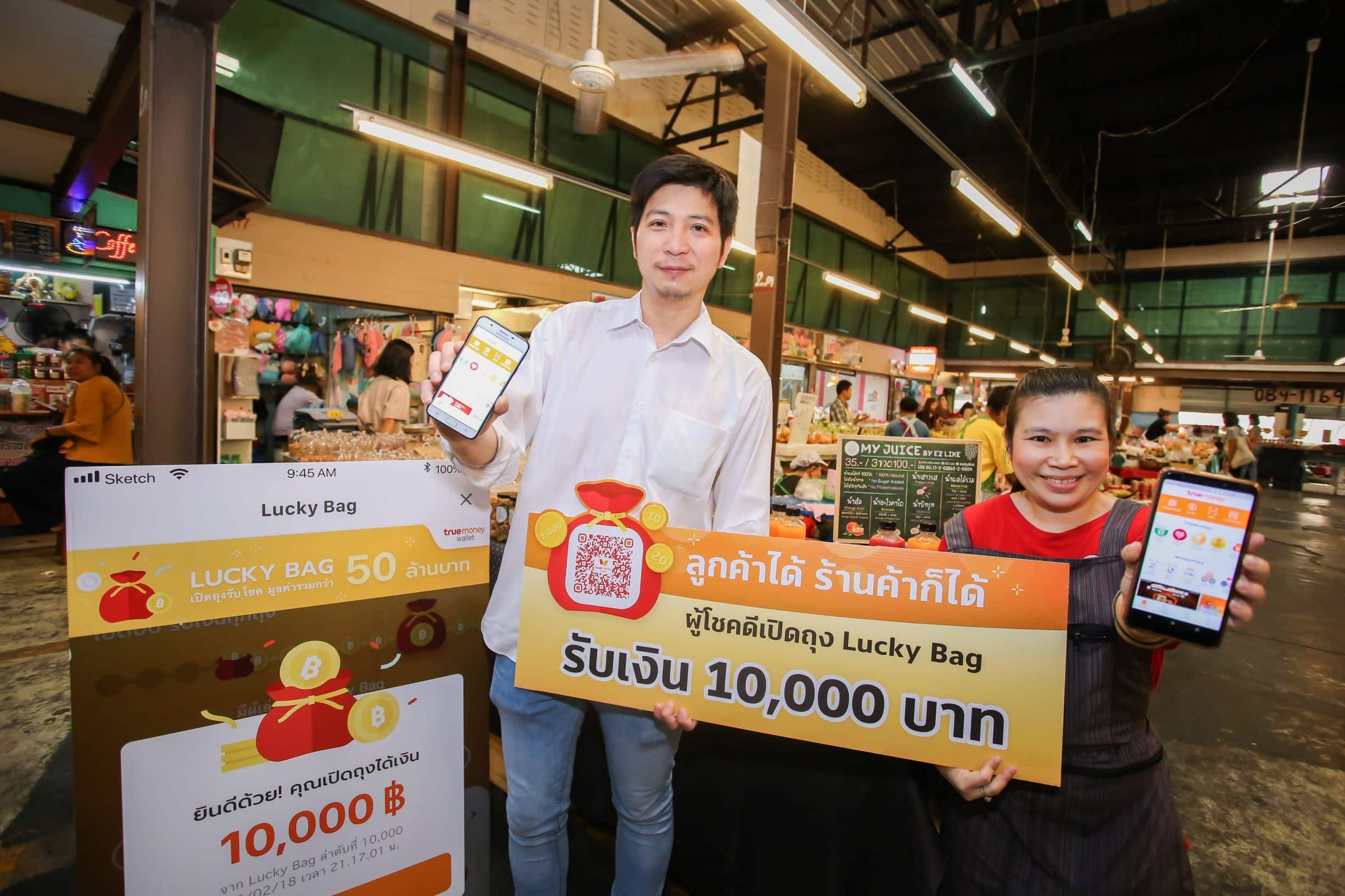 TMN Lucky Bag for Merchant 1 - TrueMoney ร่วมแสดงความยินดีกับร้านค้าผู้โชคดี ได้รับเงิน 10,000 บาท ในแคมเปญ Lucky Bag