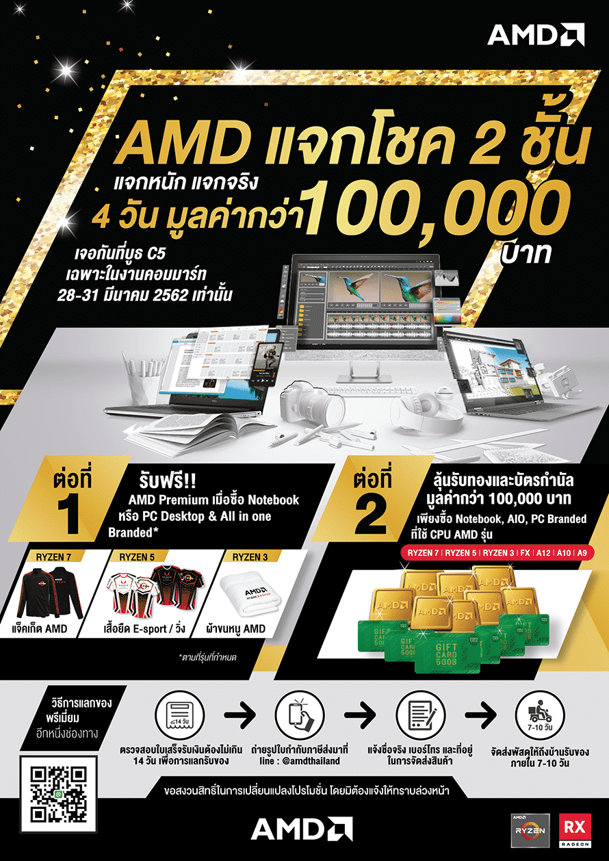 amd-commart-28-31-march-2019