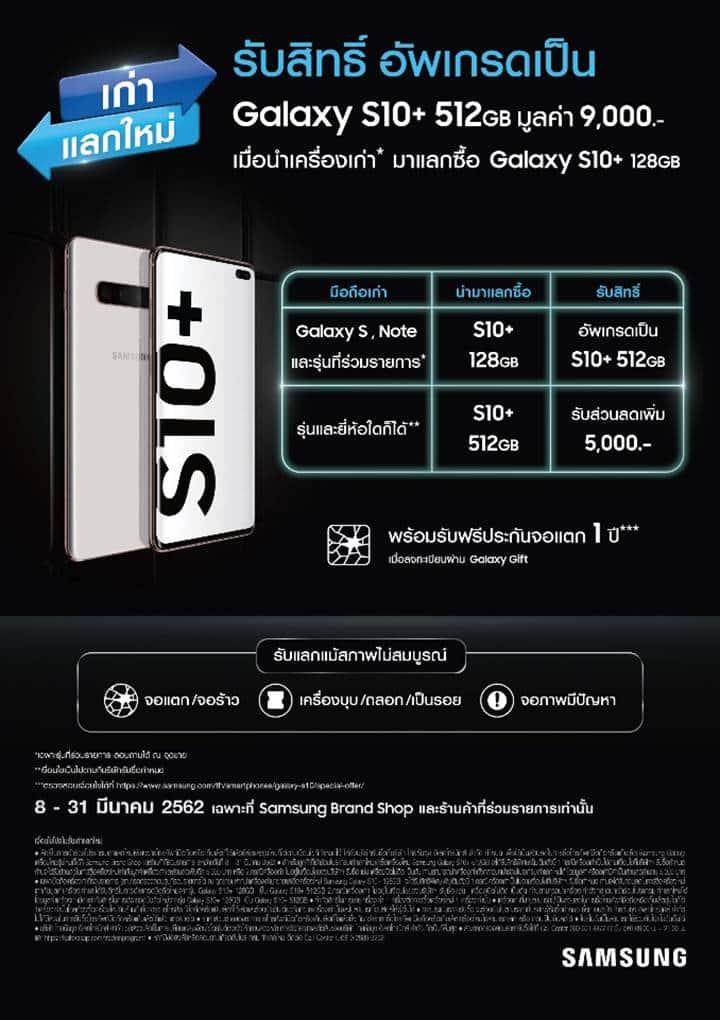 image009 - ซัมซุงจัดโปรฯ เก่าแลกใหม่ ซื้อ Galaxy S10+ 512GB ในราคา 128GB
