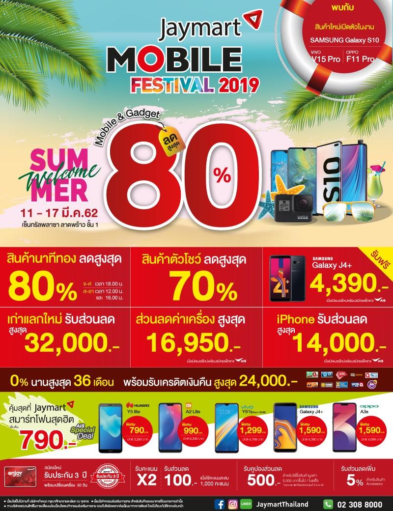 jmf2019 - Jaymart Mobile Festival 2019 11-17 มี.ค. 62 เซ็นทรัลพลาซา ส่วนลดสูงสุด 80%