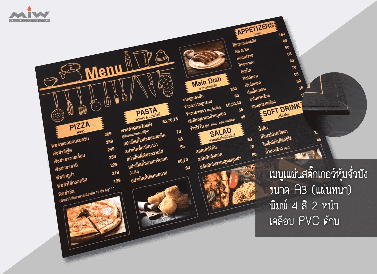 menu 417 3 - บริการ พิมพ์เมนูอาหาร ออกแบบเมนูอาหาร พิมพ์เมนูเครื่องดื่ม