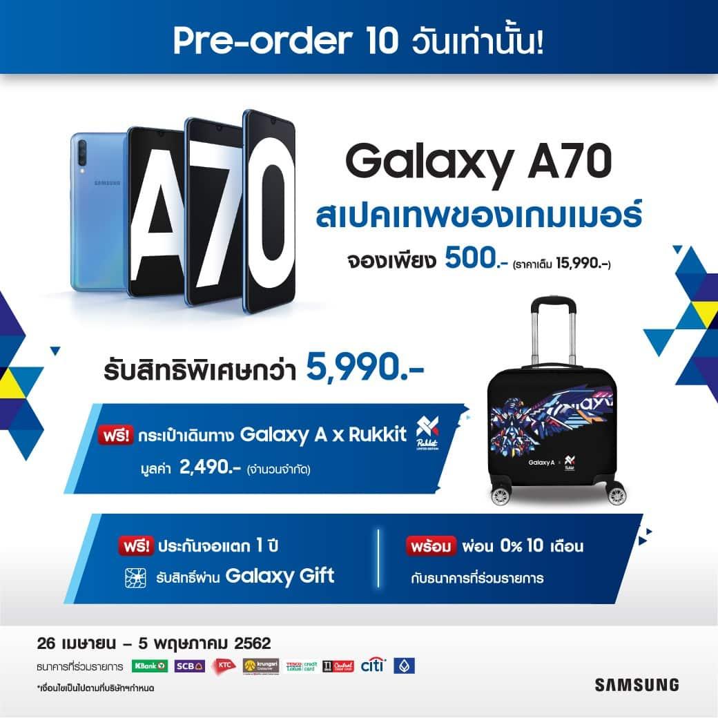 Samsung Galaxy A70 Pre Booking - เปิดจอง Samsung Galaxy A70 รับของแถมมูลค่า 5,990 บาท