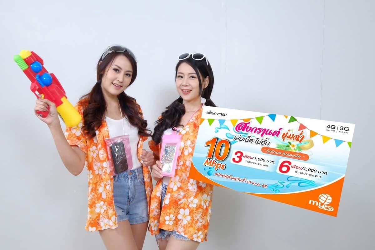 my Songkran - my by CAT ออกโปรเน็ตไม่อั้น 10 Mbps ราคา 1,000 บาท ใช้งานยาว 3 เดือน