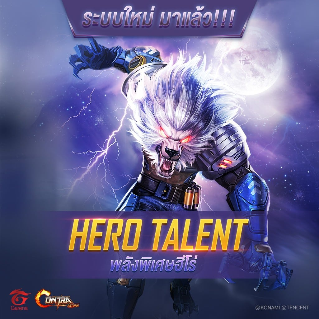 Garena Contra Returns Hero Talent - เตรียมตะลุย City of Ashes โลกใบใหม่จากเกม Garena Contra Returns ตั้งแต่ 15 พ.ค. เป็นต้นไป