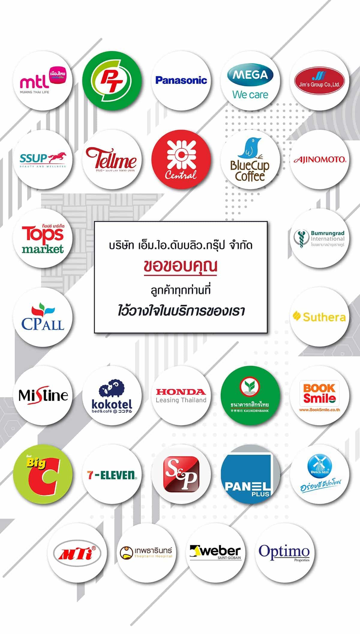 MIWGroup Edit Logo Customer.1 01 - ลูกค้าของเรา