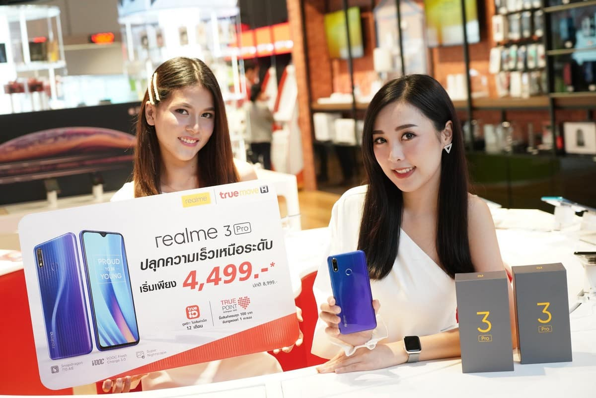 Realme 3 Pro - ทรูมูฟ เอช วางขาย Realme 3 Pro ราคาเริ่มต้น 4,499 บาท