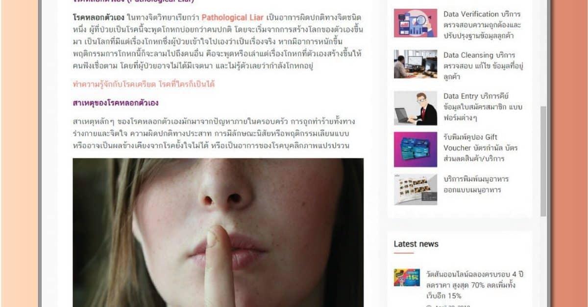content 00008 1200x628 - บริการรับเขียนบทความ คอนเทนท์ ข่าว PR แนะนำบริษัท แนะนำแบรนด์
