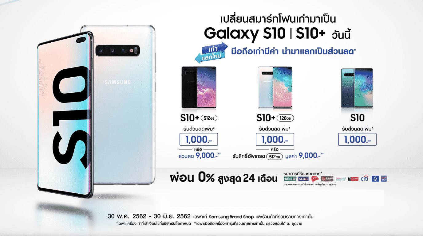 2019 06 14 10 20 42 - โปรโมชั่นซื้อ Galaxy S10e, S10 และ S10+ รับส่วนลดทันที 4,000 บาท