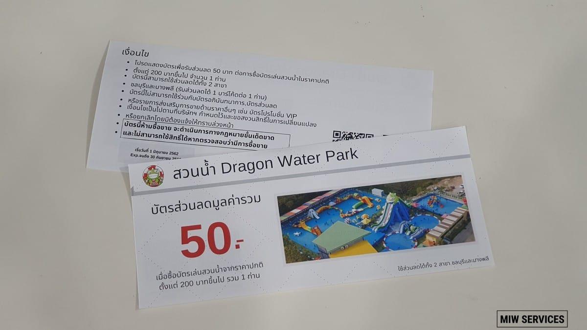20190612 142257 - ตัวอย่างงานพิมพ์ Gift Voucher และคูปองส่วนลดสวนน้ำ Dragon Water Park
