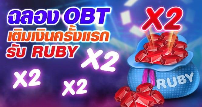 666x354-rubyx2