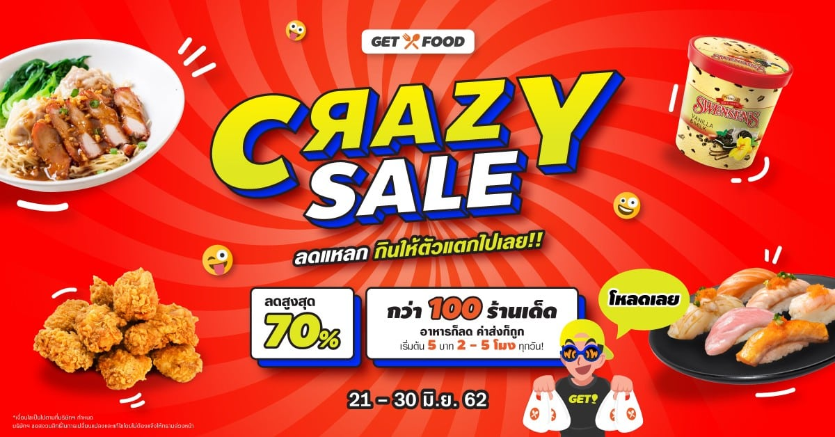 CrazySale_Photo_PR
