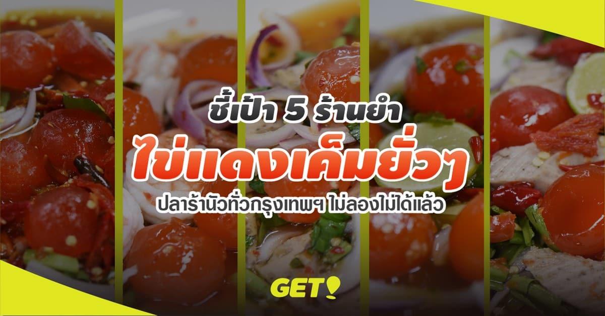 GET FOOD Photo - ชี้เป้า 5 ร้านยำไข่แดงเค็ม ในกทม. ที่สั่งผ่าน GET Food ได้