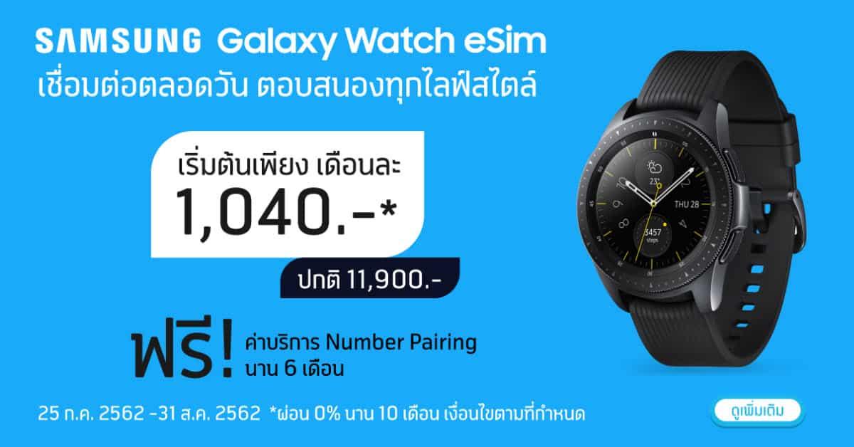 2019 07 25 16 20 38 - ดีแทควางขาย Galaxy Watch eSim ไม่ต้องพกโทรศัพท์ รับสาย-โทรออกได้เลย ราคาเริ่มต้น 10,490 บาท