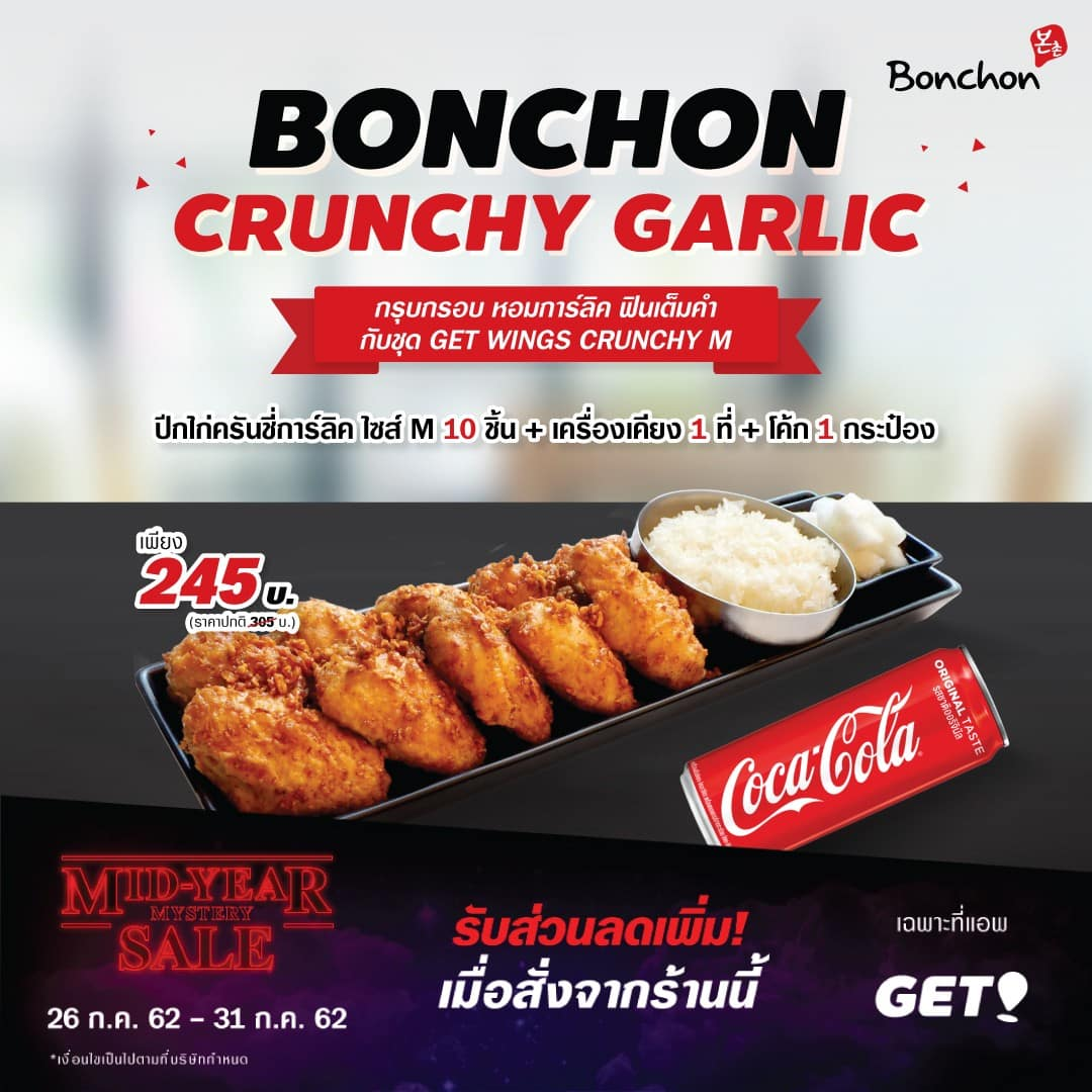 Bonchon-July-Promotion