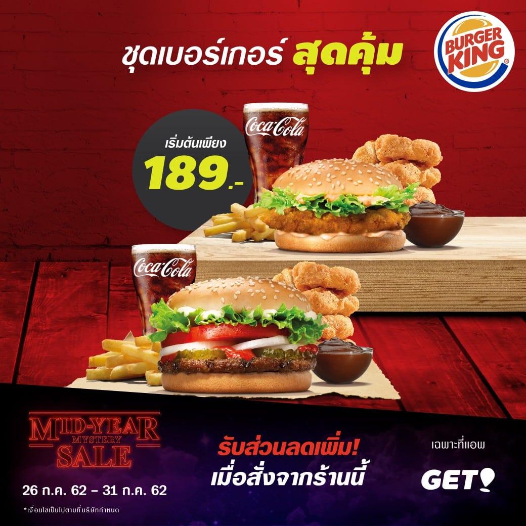 Burger-King-July-Promotion
