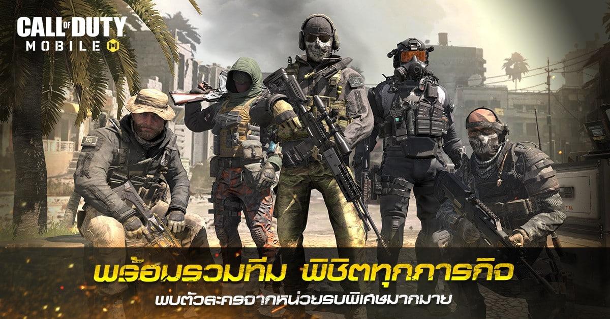 CODM 2 1 - การีนาเปิดตัว Call of Duty Mobile – Garena เกม FPS ระดับตำนานในรูปแบบเกมมือถือ
