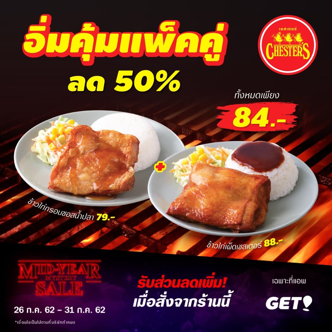 Chester-Grill-July-Promotion