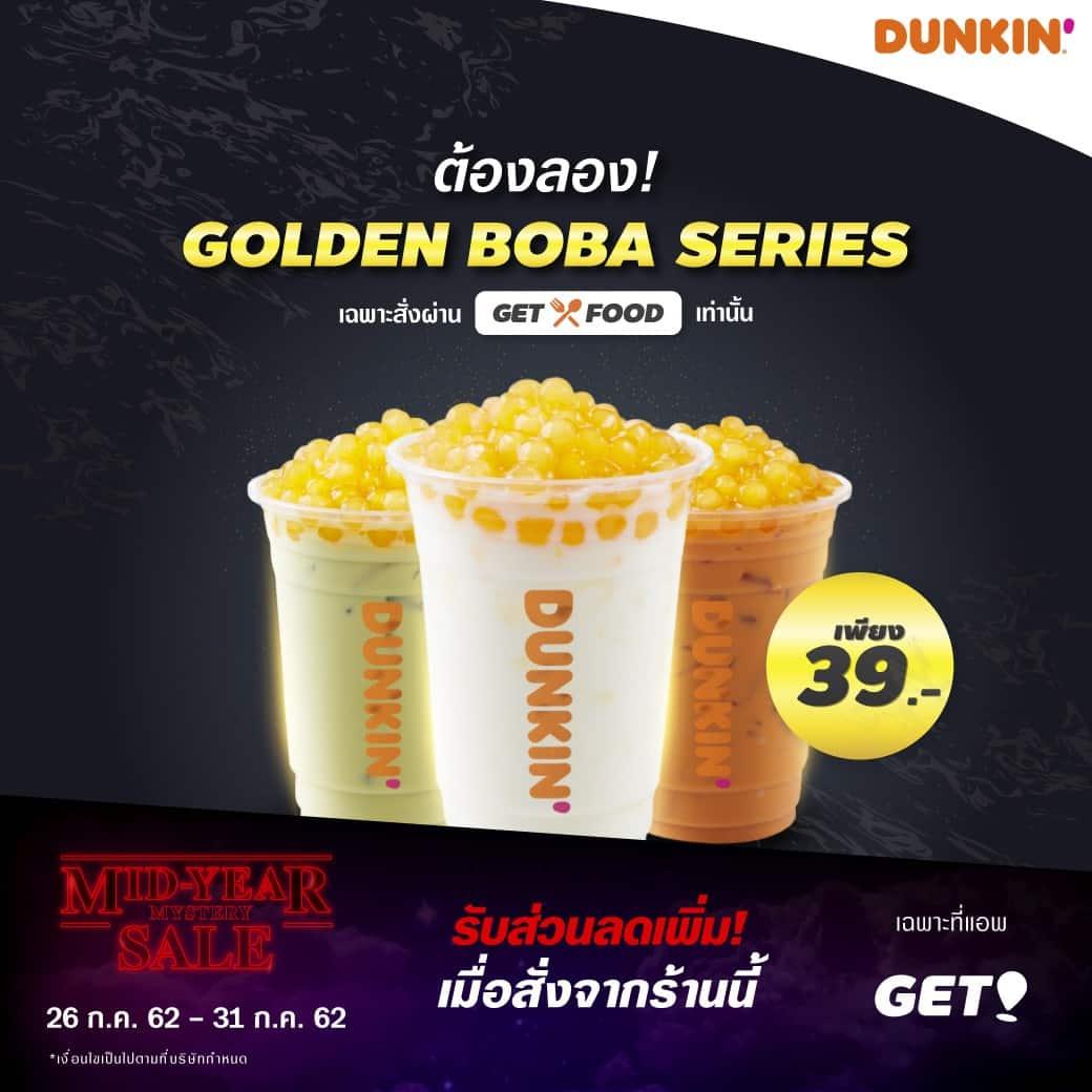 Dunkin-Donut-July-Promotion