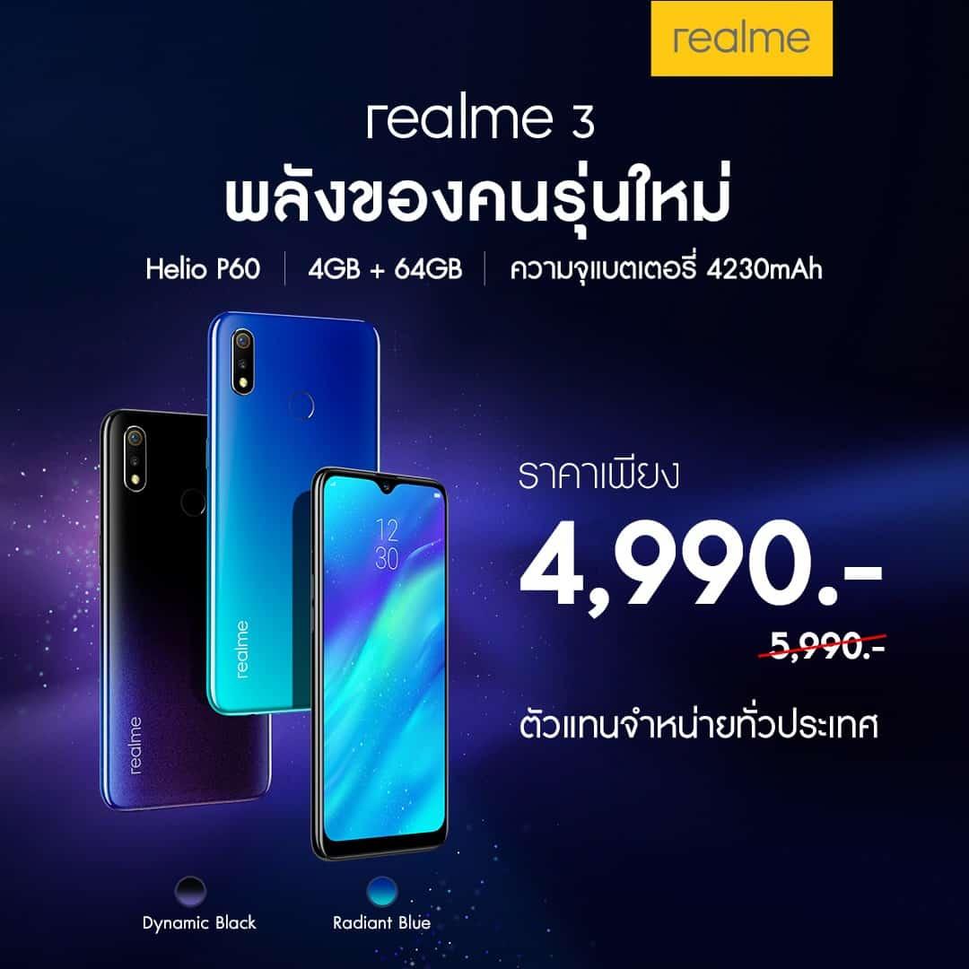 KV RM3 1080x1080  - ปรับราคา realme 3 รุ่น 4+64 GB เหลือเพียง 4,990 บาท จาก 5,990 บาท