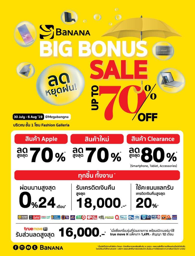 bnn big bonue day 30jul 6aug2019 v3 - Studio 7 และ BaNANA ลดสูงสุด 70% ผ่อน 0% นานสูงสุด 24 เดือน