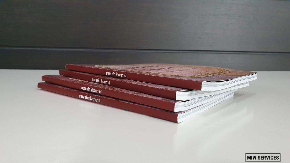 20190817 104927 - ตัวอย่างงานพิมพ์หนังสือบวรจารึก วัดบวรนิเวศวิหาร