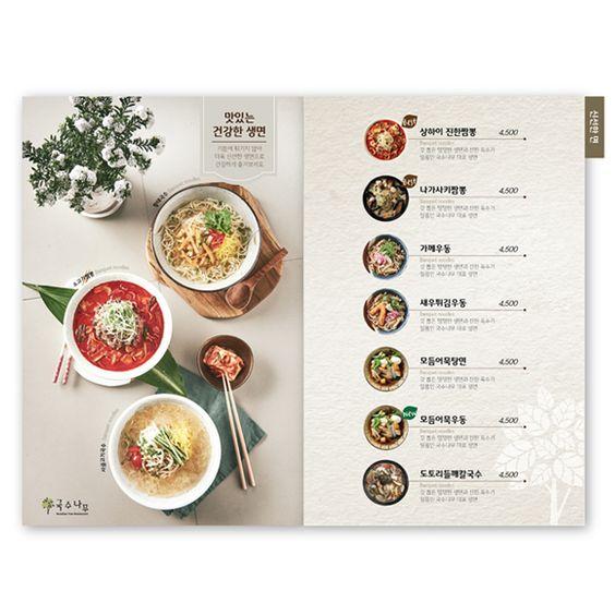 3 38de8a5ab4adc159ed29dcbebc90d35a - แนะนำ 10 ตัวอย่างงานออกแบบเมนูอาหาร ที่จัดองค์ประกอบสวย ดีไซน์หรู